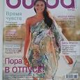 Информация о журнале Название журнала: Burda + Выкройки Год выхода.