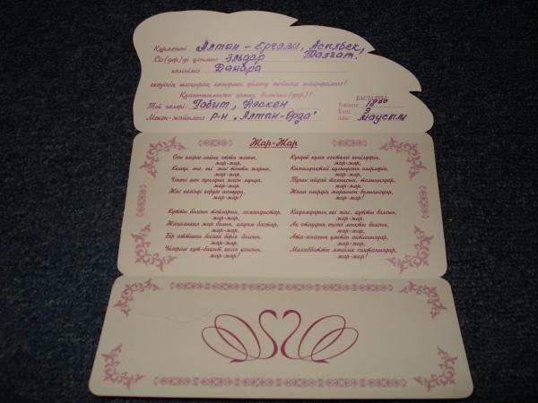 Как правильно заполнять приглашение на свадьбу образец