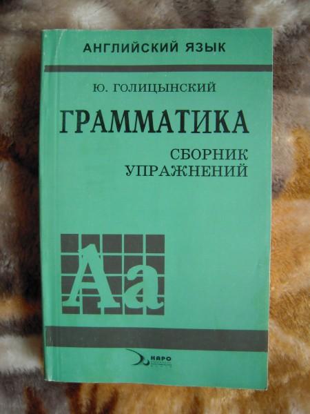 Гдз Голицынского 3 Издание
