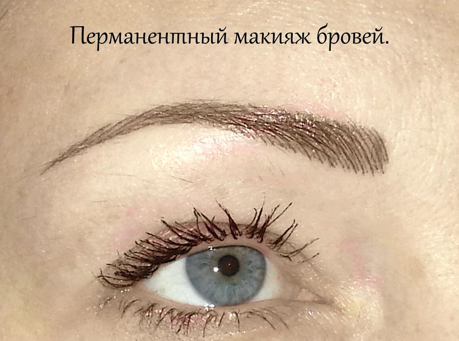 Формы бровей для перманентного макияжа