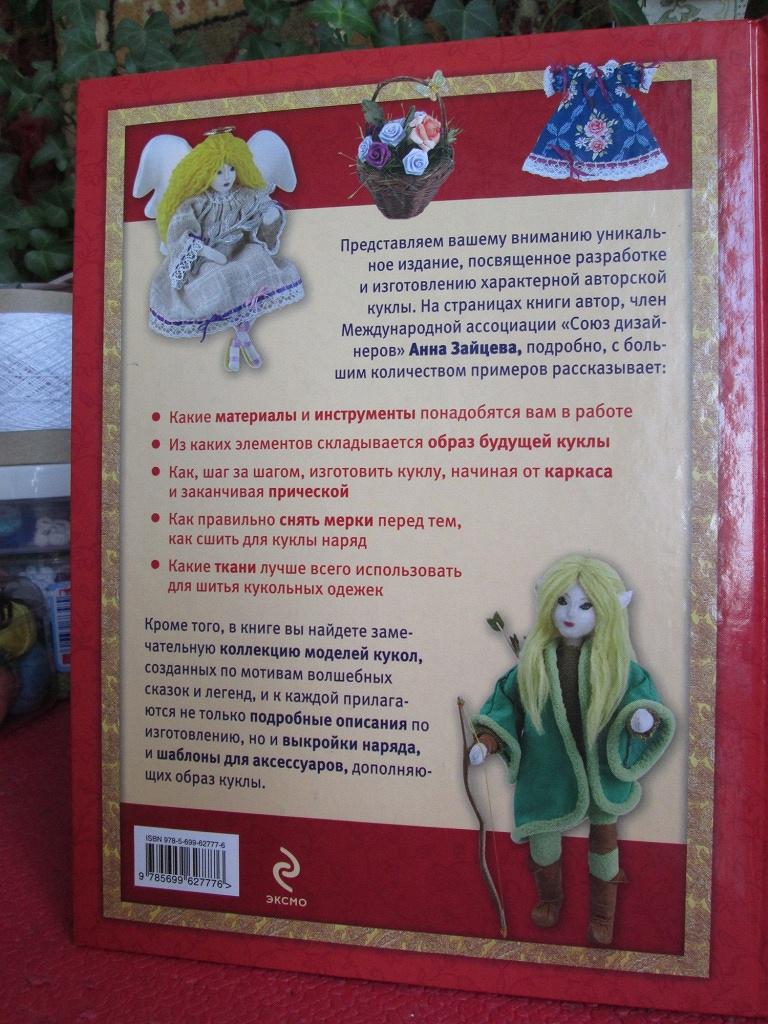 Сказочные куклы а. зайцева скачать