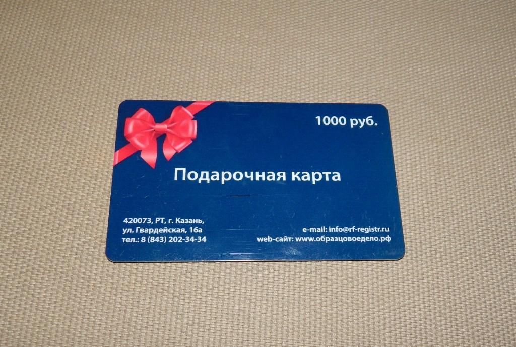 В подарок кредитная карта 600
