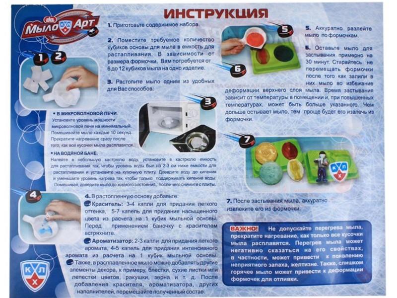 Набор мыловарение для детей инструкция