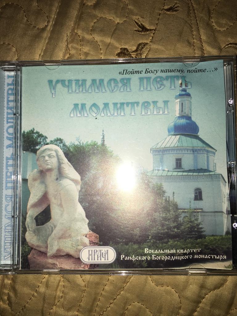 Учиться петь православные молитвы