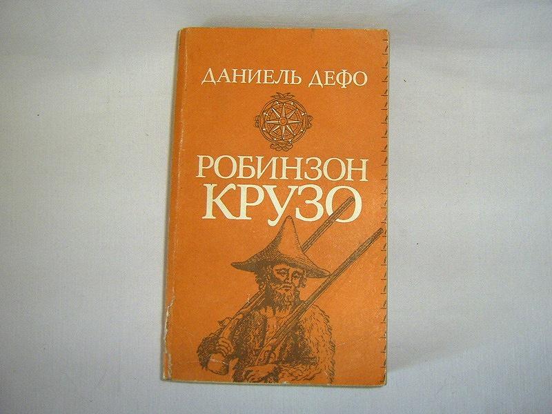 the book report of robinson crusoe essay