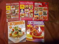 Отдается в дар Журналы по кулинарии