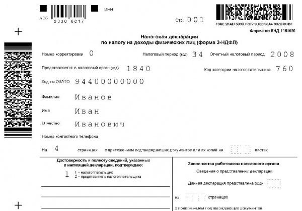 Бланки Налоговая Декларация 3 Ндфл 2013