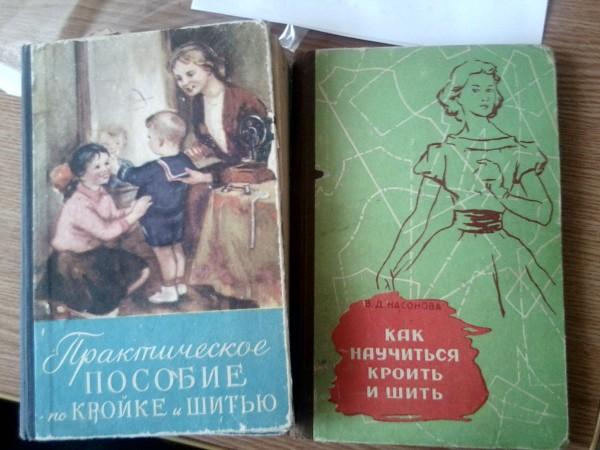 Книги кройки и шитья дома