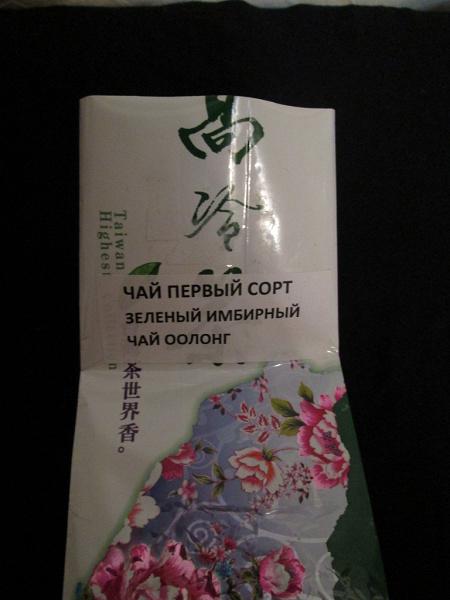Если зеленый чай просрочен