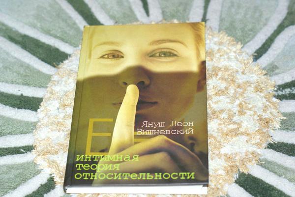 vishnevskiy-intimnaya-teoriya-otnositelnosti-otzivi
