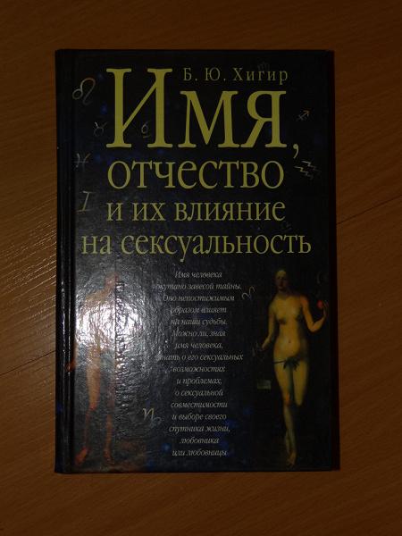 18+. книга Имя, отчество и их влияние на сексуальность. твердый переплет, с